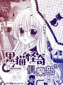 黑猫怪奇俱乐部漫画7