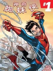 神奇蜘蛛侠v3