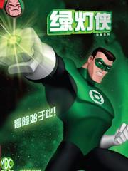 绿灯侠:动画系列