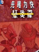 红头罩与军火库漫画6