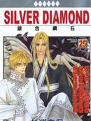 银色钻石漫画