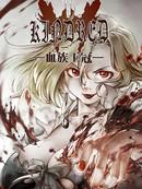 血族王冠漫画12