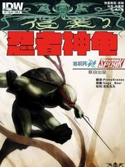 神魔侵袭2:忍者神龟