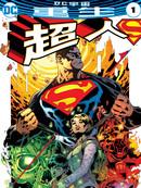超人:重生漫画