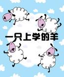 一只上学的羊