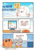 北极不冷漫画