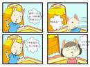 存钱罐漫画