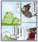 大地王子漫画