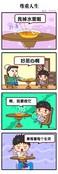 大富翁漫画