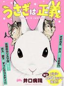 兔子即是正义漫画1