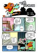 飞越动物园漫画