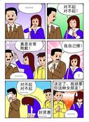 好贤惠漫画