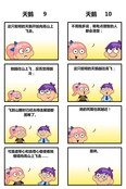 海微绿漫画