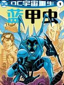 蓝甲虫V4漫画1