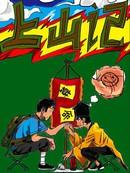 上山记漫画外传1