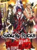 SHOW BY ROCK!! 深红色的镇魂歌 Ⅳ重创世默示录!漫画