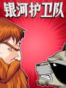 银河护卫队:劲爆混编无限漫画漫画