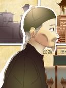 刘铭传漫画大赛台湾作品漫画