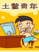 土鳖青年漫画