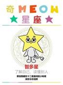 奇MEOW星座漫画