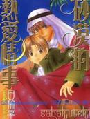 沙漠的爱情故事漫画