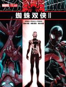 蜘蛛双侠II漫画