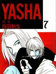 夜叉YASHA