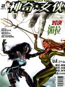 至黑之夜-神奇女侠漫画