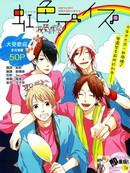 虹色DAYS漫画25