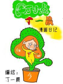 丁一晨漫画日记